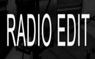 Что такое radio edit