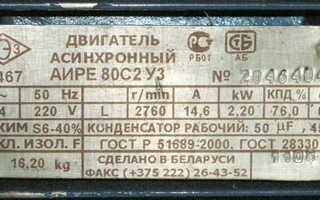 Число оборотов трехфазного двигателя