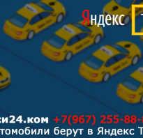 Яндекс бизнес такси требования к автомобилю