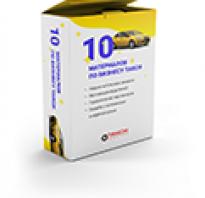 Требования к водителю такси