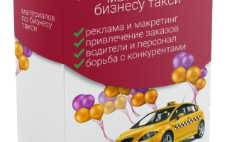 Требования к авто для работы в такси