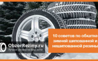 Как обкатывать новые зимние шины