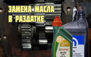 Сколько масла в раздатке газель