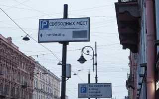 Парковка в центре санкт петербурга штрафы