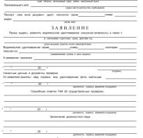 Список документов на права гибдд