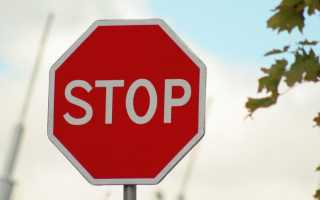 Знак движение без остановки запрещено штраф