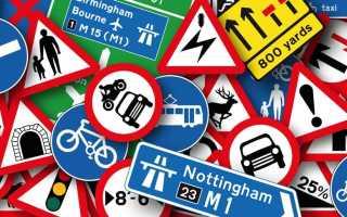 Треугольные дорожные знаки картинки