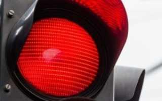 Проезд под красный сигнал светофора штраф