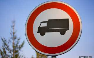 Штраф за знак грузовым запрещено 2018