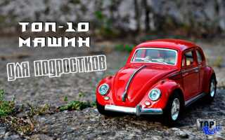 Топ машин для молодежи