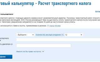 Транспортный налог в россии отменили или нет