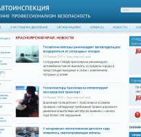 Штрафы гибдд город красноярск