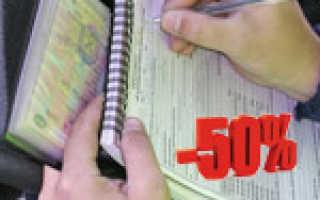 Скидка 50 процентов на штрафы гибдд