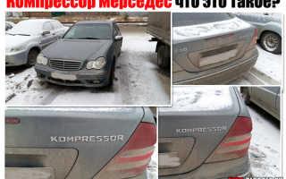 Что такое компрессор в автомобиле мерседес