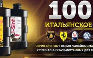 Итальянское масло для авто