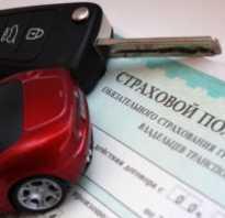 Страховка осаго при смене владельца