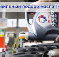 Тотал масло официальный сайт подбор масла 5w30