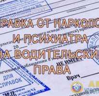 Справка от психиатра на водительские права