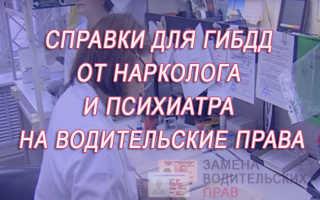 Справка на права нарколог