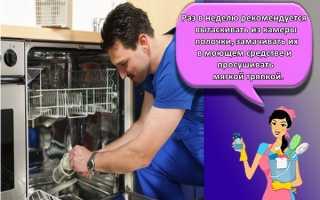 Как удалить соль из посудомоечной машины