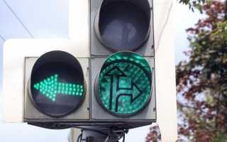 Что означает зеленая стрелка на светофоре