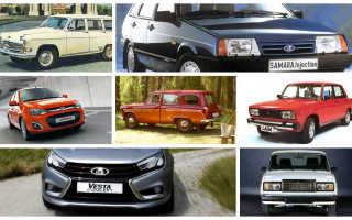 Все русские машины список