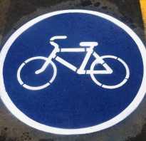 Что обозначает знак велосипед