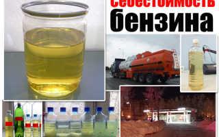 Себестоимость 1 литра бензина в россии