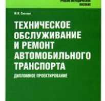 Техническое обслуживание и ремонт автотранспорта учебник