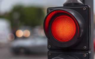 Что грозит за проезд на красный свет