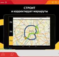 Яндекс навигатор скачать бесплатно windows
