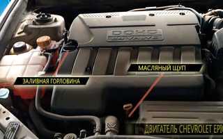 Шевроле эпика масло в двигатель
