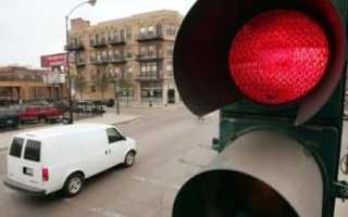 Штраф за красный светофор