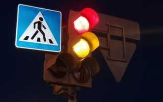 Штрафы за красный свет