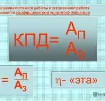Формула для нахождения кпд