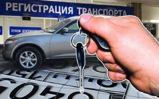 Постановка машины на учет в другом регионе