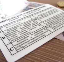 Штрафы за забытые права