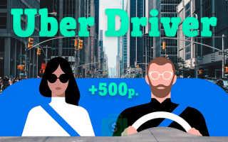 Убер такси для водителей