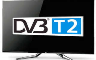 Телевизор с цифровым тюнером dvb t2