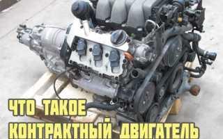 Что значит контрактный мотор