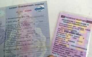 Паспорт с номером машины