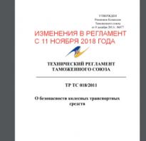 Техрегламент транспортных средств 2018