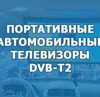 Телевизор для автомобиля с dvb t2