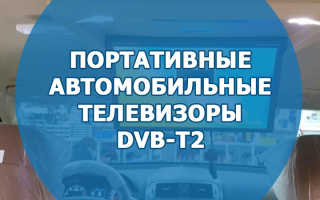 Телевизоры с цифровым тюнером dvb t2