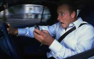 Штраф за разговор по телефону за рулём