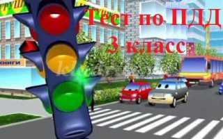 Тест по правилам дорожного движения с ответами
