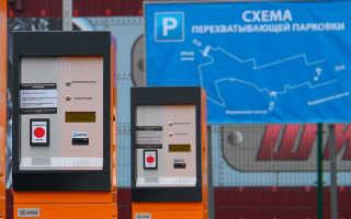 Список перехватывающих парковок в москве