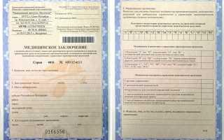 Штраф за отсутствие медицинской справки водителя